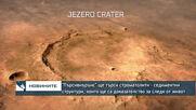 """""""Пърсивиърънс"""" ще търси седиментни структури, които ще са доказателство за живот на Марс"""