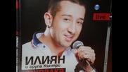 Iliqn - Bubolechka Live 2010