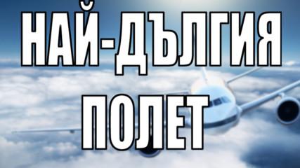 Най-дългия полет