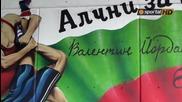 Алчни за спорт с нови рисунки на легендарни български шампиони