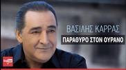 Parathyro Ston Ourano - Vasilis Karras _ (new Cd 2015)