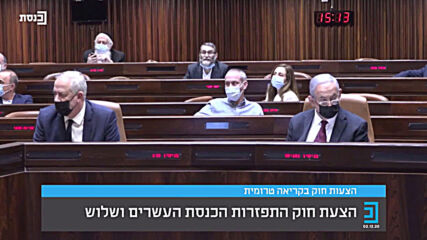Israel: Preliminary vote to disperse Knesset paves way for new election