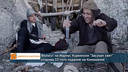 Киномания започва с новия филм на Мариус Куркински