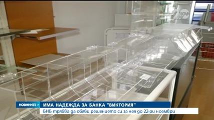 """Български инвеститор с намерения да купи банка """"Виктория"""""""