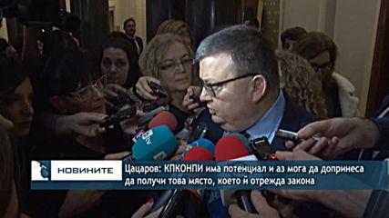Цацаров: КПКОНПИ има потенциал и аз мога да допринеса да получи това място, което й отрежда закона