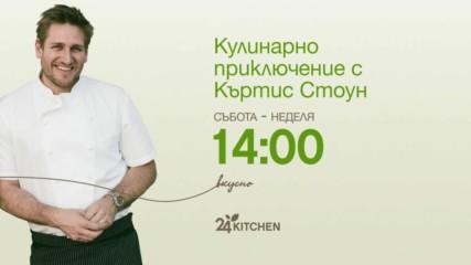 Кулинарно приключение с Къртис Стоун | събота-неделя 14:00