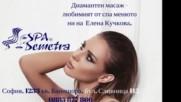 Диамантен масаж Спа Деметра