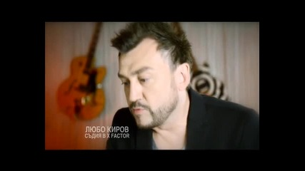 Любо Kиров - Съдия В X Factor