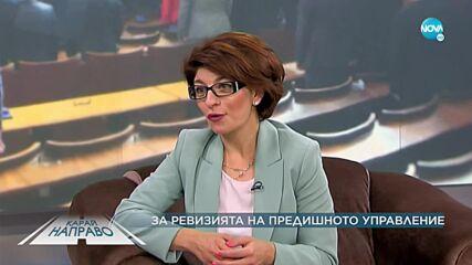 Карай направо с Десислава Атанасова (24.07.2021)
