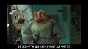 Arthur Christmas / Тайните служби на Дядо Коледа (2011) (част2)