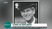 Кралските пощи пускат марки с лика на принц Филип