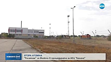 """""""Росатом"""" подаде заявка за участие в конкурса за строителство на АЕЦ """"Белене"""""""