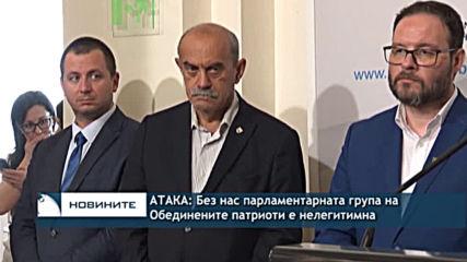АТАКА: Без нас парламентарната група на Обединените патриоти е нелегитимна
