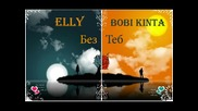Великолепна! Боби Кинта и Ели - Без Теб