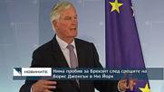 Борис Джонсън не очаква пробив за Брекзит при разговорите си в Ню Йорк