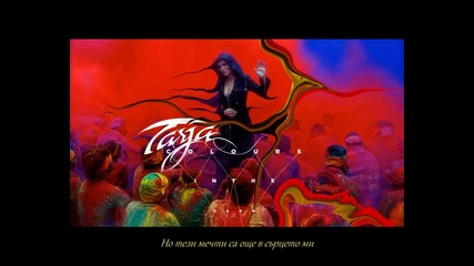 Tarja Turunen - Until Silence (превод)