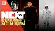 NEXTTV 016: Обзор на Филмите През 2014 година