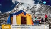 Двойка се венча на 5300 метра височина