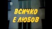 Всичко Е Любов 1979 Бг Аудио Част 4 Версия Б Tv Rip 1 Бнт Свят