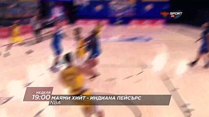 NBA: Маями Хийт - Индиана Пейсърс на 21 март, неделя от 19.00 ч. по DIEMA SPORT