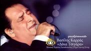 Vasilis Karras - Deka Tsigara New Official Song 2013