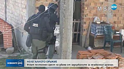 НЕЗАКОННОТО ОРЪЖИЕ: Искат постоянен арест за двама от задържаните