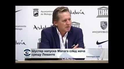 "Шустер напуска ""Малага"" след мача срещу ""Леванте"""