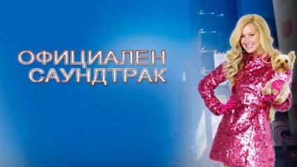 """Изтеглете си саундтрака на """" Невероятното приключение на Шарпей """" - 2011 free"""