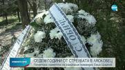 Седем години от стрелбата в Лясковец