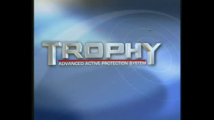 Защитна система Трофей