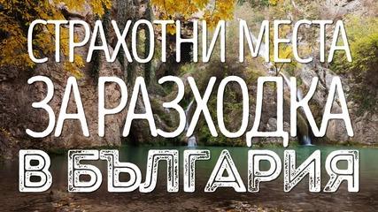 Страхотни места за разходка в България