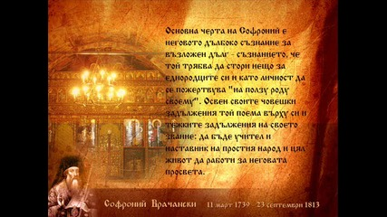 Презентация за св. Софроний Врачански