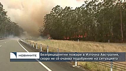 Над 1300 пожарникари и 70 единици техника се опитват да потушат безпрецедентните пожари в Австралия