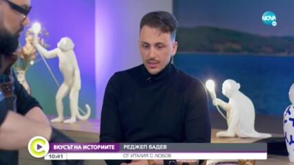 """""""Вкусът на историите"""": Шеф Реджеп Бадев"""