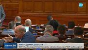БСП изгуби двама депутати в парламента
