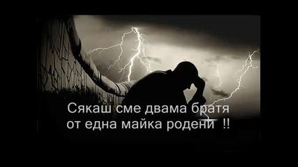 Sinan Sakic - Blizanci Превод