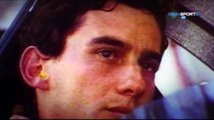 25 години след трагедията - спомен за великия Аиртон Сена и какво остави след себе си