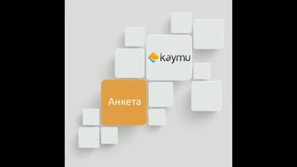 Как ти произнасяш Kaymu? pt.6