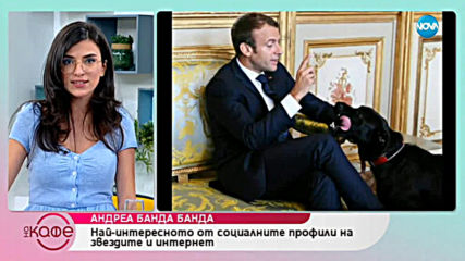 Андреа Банда Банда: Най - интересното от социалните профили на звездите - На кафе (13.02.2019)