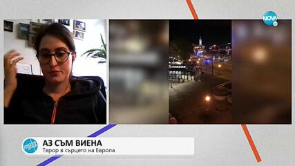 Българка във Виена: До вчера смятахме, че живеем в една от най-сигурните столици в Европа