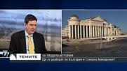 Има ли напредък в преговорите за общата история със Северна Македония?
