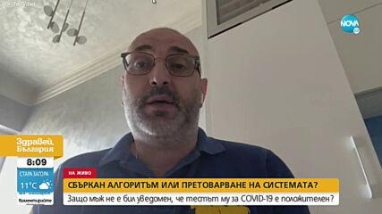 Защо Милен Керемедчиев разбра, че е с коронавирус от частна лаборатория след посещение в две болници