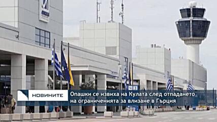 Опашки се извиха на Кулата след отпадането на ограниченията за влизане в Гърция