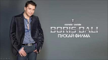 Борис Дали - Пускай филма ( C D - R I P )