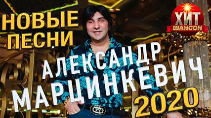 Александр Марцинкевич - А я буду рядом/ Новые Песни 2020