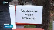 """Протест с искане за оставката на кмета на район """"Красно село"""""""