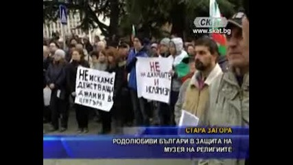 Родолюбиви българи срещу джамия в Стара Загора