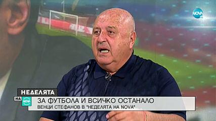 Венци Стефанов: На простия човек можеш да дадеш пари, акъл никога