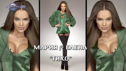Мария ft. Елена - Тихо, slideshow 2015