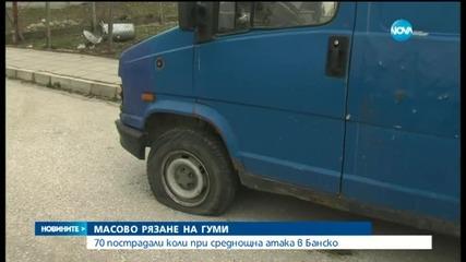 Масово рязане на гуми в Банско (ОБЗОР)